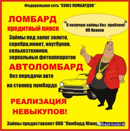 Автосалоны краснодара подержанные авто в кредит
