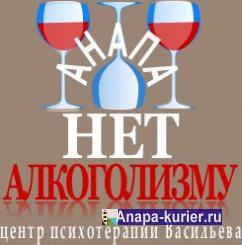 Кодирование от алкоголизма анапа дилуч лечение алкоголизма травами екатеринбург
